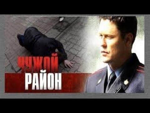 """Детективный сериал """"Чужой район"""", 1 сезон, 1 серия"""