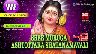 Hindu Devotional Songs Malayalam | Sree Muruga Ashtottara Shatanamavali | Murugan Devotional Songs