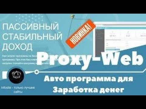 Proxyweb - автоматическая программа для заработка денег в интернете 2018