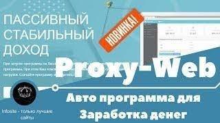 Автоматические Системы Заработка Денег |  Proxyweb - Автоматическая Программа