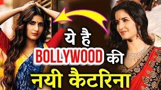 Fatima Sana Shaikh है Bollywood की नयी Katrina Kaif - क्या आप भी मानते हो