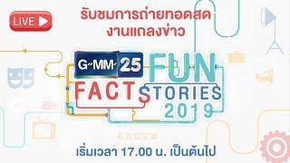 งานแถลงข่าว GMM25 Fun Fact Stories 2019