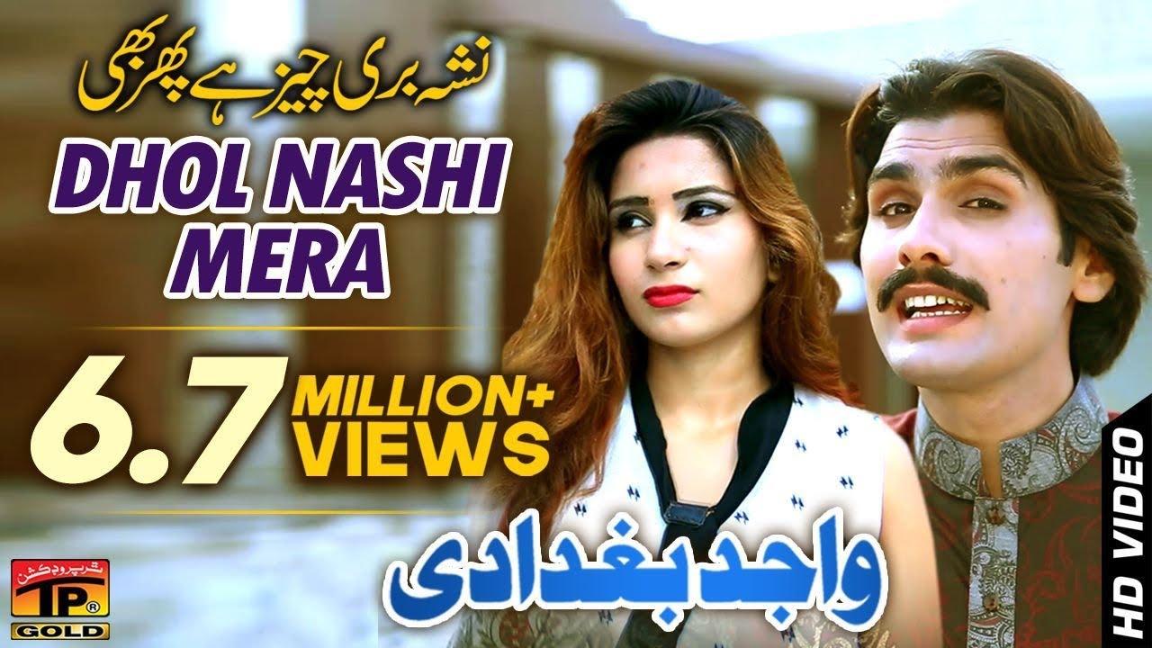 "Dhol Nashi - ""Wajid Ali Baghdadi"" - Latest Song 2017 - Latest Punjabi And Saraiki 2017 Song #1"