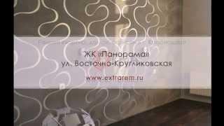 Ремонт квартир в Краснодаре! Новое видео от EXTRA Ремонт(, 2014-12-24T13:48:19.000Z)