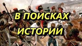 Коп по войне Крымская война 1853-1856 г.г