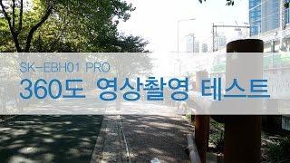 유쾌한생각 1인미디어용 전동 볼헤드 sk ebh 01 pro 360도 동영상 촬영 테스트