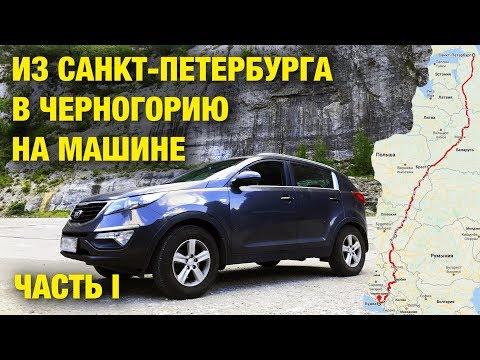 В Черногорию на машине из России. Автопутешествие из Питера в Будву. Бюджет поездки.