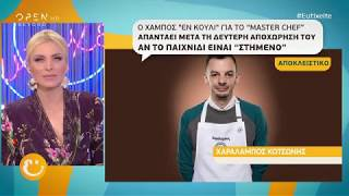 Ο Χάμπος «εν κουλί» για το «Master chef» - Ευτυχείτε! 18/4/2019 | OPEN TV