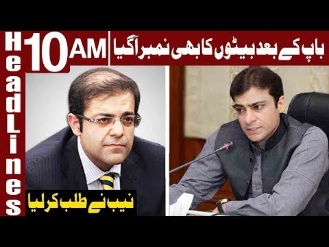 NAB Summon Shehbaz Sharif's Sons | Headlines 10 AM | 26 October 2018 | Express News