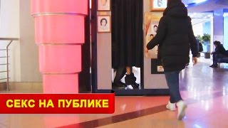 СЕКС В КИНОТЕАТРЕ! - Sex in public Prank! evg