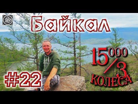 15000 на 3 колеса. День 22. Отдых на берегу Байкала.