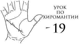 19. Урок по хиромантии. Цвет линий, пространство сексуальности