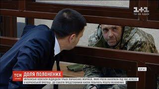 Росія пустила українських дипломатів до полонених моряків