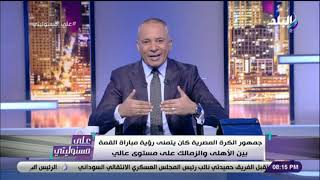على مسئوليتي - أحمد موسى: مباراة القمة بين الأهلى والزمالك لا تليق بتاريخ الناديين
