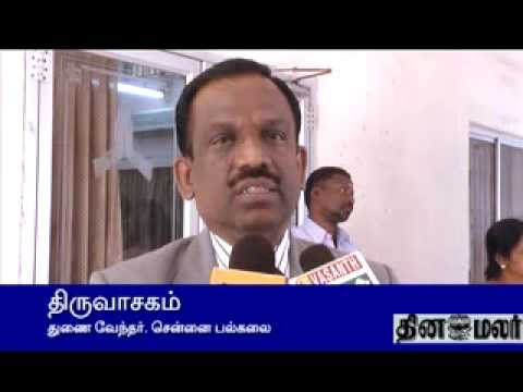 Madras University - Dinamalar