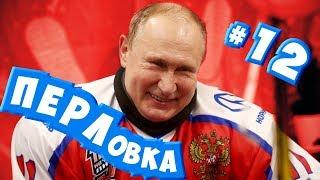 [ПЕРЛовка #12] Фэйл Владимира Путина