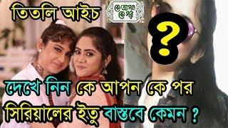 দেখে নিন কে আপন কে পর সিরিয়ালের ইতু বাস্তবে কেমন ?   Bangali Tv Serial Actress Titly Aich Real Look