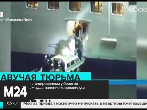 На заблокированном у берегов Японии лайнере продолжается распространение коронавируса - Москва 24