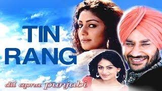 Tin Rang - Dil Apna Punjabi | Harbhajan Mann & Neeru Bajwa | Harhajan Mann | Sukshinder Shinda