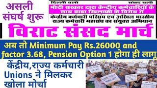 विशाल संसद घेराव,Min. Pay Rs.26000 & Factor 3.68 केंद्रीय,सैन्य कर्मचारियों, पेंशनभोगी जरूर देखें