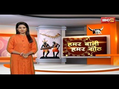 Chhattisgarh News: दिन भर की बड़ी खबरें छत्तीसगढ़ी में || 17 April 2018