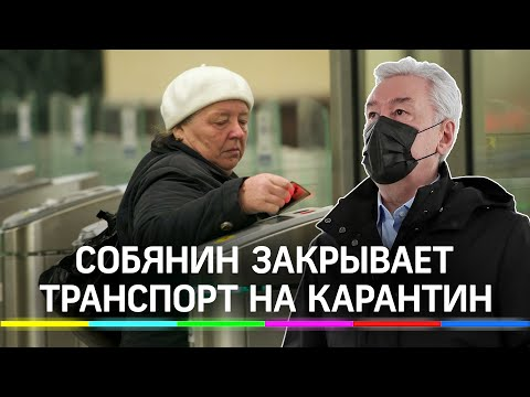 Мэр Собянин отменил проезд в метро для студентов и пенсионеров. Соцкарты отключены с 9 октября
