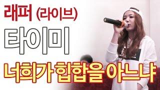 타이미(Tymee)&최군 '너희가 힙합을 아느냐' [도화지] - KoonTV