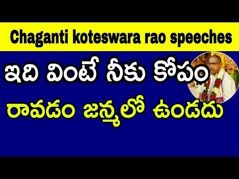 ఇది వింటే నీకు కోపం రావడం జన్మలో ఉండదు Sri Chaganti Koteswara Rao Speeches latest