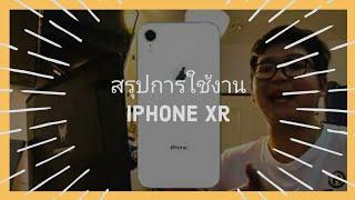 บทสรุปการใช้งาน iPhone Xr แบบจัดเต็ม