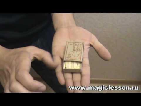Видео: Самый ЛУЧШИЙ ФОКУС в мире. Живой коробок