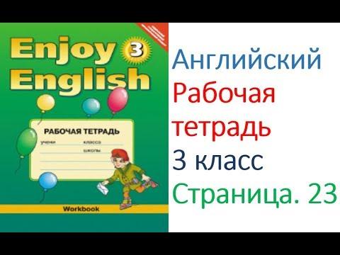 ГДЗ по английскому языку 3 класс рабочая тетрадь Страница 17 .