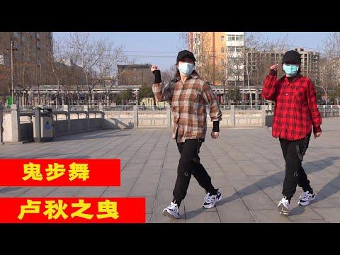 最新流行鬼步舞教学:《卢秋之曳》,舞步简单时尚,好听好看【艳子广场鬼步舞】