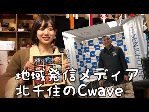 東京都足立区のインターネット放送局「Cwave」さんに潜入!