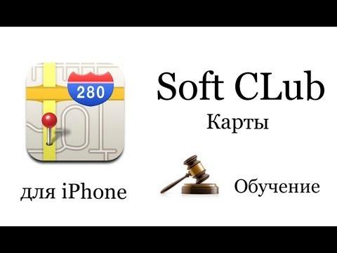 Программа Карты iPhone 4s (обучение) - Soft CLub - Урок 11