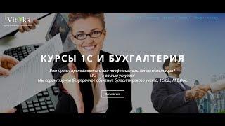 Разборка сайта - VITOKS / бухгалтерские курсы