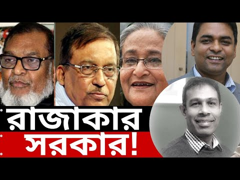 REAL RAJAKARS II Bangladesh Adda #BanglaInfoTube #ShahedAlam #MonirHaidar