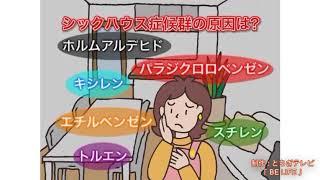前橋工科大学准教授 工学博士 石川 恒夫氏 特許 健康太郎の家