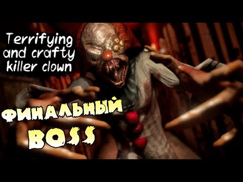 Хорошая концовка Death Park Scary Clown Survival Horror Game