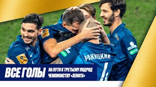 Все голы на пути к третьему подряд чемпионству «Зенита»