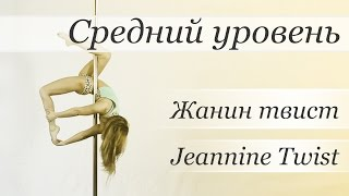 How to pole dance trick Jeannine Twist  - pole dance tutorial /Уроки pole dance - Жанин твист