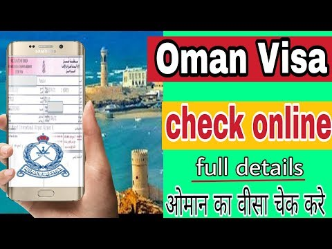 How to check oman visa online full visa status  for mobile i