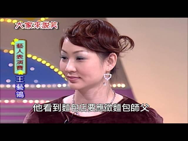 【大家來說笑】(藝鴒、白明華、白雲)第570集_2006年