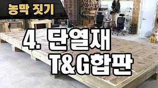 농막 짓기소형목조주택4단열재 TampG합판시공