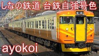しなの鉄道115系S9編成 台鉄自強号色 運行開始