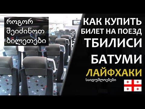 Как купить билет на двухэтажный поезд «Тбилиси — Батуми» (Грузинские железные дороги)