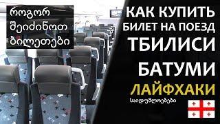 Как купить билет на двухэтажный поезд «Тбилиси — Батуми» (Грузинские железные дороги)(, 2017-10-01T22:45:31.000Z)