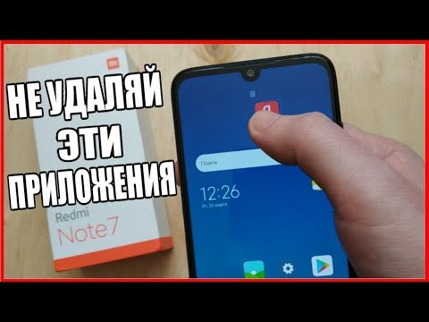 НЕ УДАЛЯЙ Эти Приложения Android и Xiaomi На Miui 10