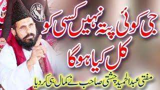 Mufti Abdul Hameed Chishti by ilam e Gaib Beautiful Bayan Ful HD