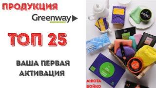 Продукция Гринвей!!! Топ 25 продуктов для активации
