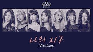 Queendom part. 2 release date: 2019.09.20 title: destiny (나의 지구)